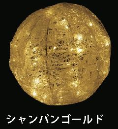 LEDグローボール LED-BALL-SG-200 Ф200 シャンパンゴールド