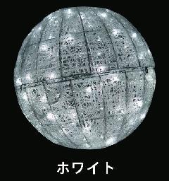 LEDグローボール LED-BALL-W-200 Ф200 ホワイト