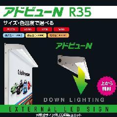 アドビューN(R35タイプ) W900-30K 電球色 【連結金具セット付】