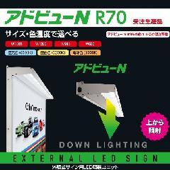 アドビューN(R70タイプ) W1800-65K 昼光色 【連結金具セット付】