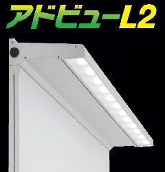 アドビューL2 W600(N) 昼白色(5000K) 【連結金具セット付】