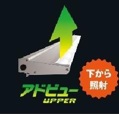 アドビューU(アッパー) W1800-65K 昼光色 【連結金具セット付】