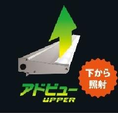 アドビューU(アッパー) W900-50K 昼白色 【連結金具セット付】