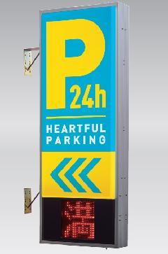 タテヤマアドバンス パーキングサイン PS-5215LED-�Y LED表示【赤・緑】
