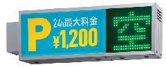 タテヤマアドバンス パーキングサイン PS-30LED-�Y LED表示【赤「満」・緑「空」】