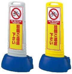 スリムロードサイン 両面 イエロー 駐輪ご遠慮下さい 102H-52770YLW