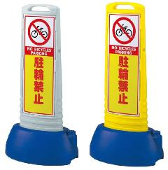 スリムロードサイン 両面 グレー 駐輪禁止 102H-52768GRY