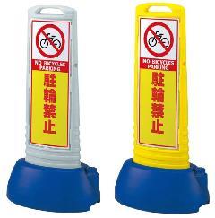 スリムロードサイン 両面 イエロー 駐輪禁止 102H-52768YLW