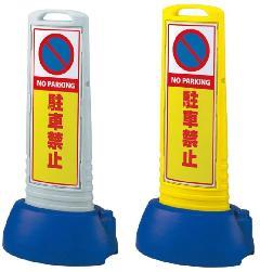 スリムロードサイン 両面 イエロー 駐車禁止 102H-52766YLW