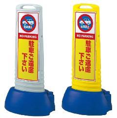 スリムロードサイン 両面 イエロー 駐車ご遠慮ください 102H-52764YLW