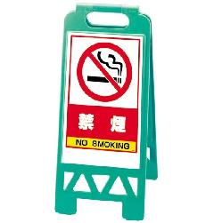 フロアスタンド【両面】 グリーン 禁煙 111H-43508GRN