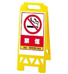 フロアスタンド【両面】 イエロー 禁煙 111H-43508YLW