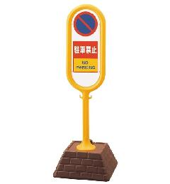 レンガベースサイン 駐車禁止 両面 黄色 105H-43478-4Y