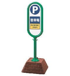レンガベースサイン 駐車場 両面 緑色 105H-43478-5G