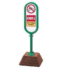 レンガベースサイン 駐輪禁止 両面 黄色 105H-43478-6Y