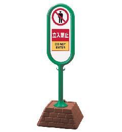 レンガベースサイン 立入禁止 両面 緑色 105H-43478-8G