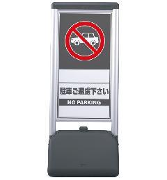 パブリックサイン Bタイプ 両面 駐車ご遠慮下さい 105H-52727-2*