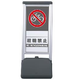 パブリックサイン Bタイプ 両面 駐輪禁止 105H-52727-3*