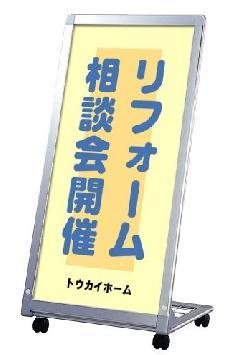 ファースト AL-459 AサインL型・キャスター付【屋外・片面】