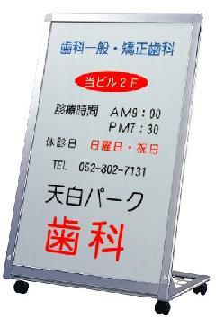 ファースト AL-609 AサインL型・キャスター付【屋外・片面】