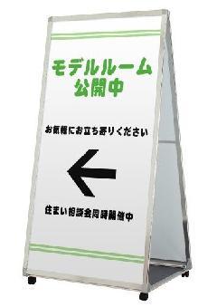 ファースト LA-918 Aサイン・キャスター付【屋外・両面】