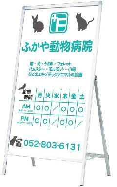 ファースト AS-915 Aサイン(A型看板)【屋外・片面】