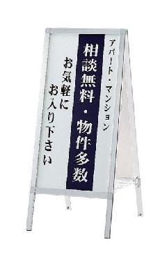 ファースト AW-459 Aサイン(A型看板)【屋外・両面】