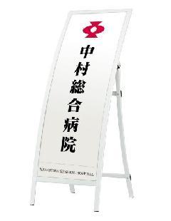 ファースト RX-81 (ホワイト) RXカーブサイン【屋外・片面】