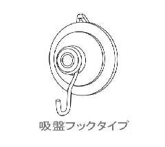 ファースト サクションキャップ(吸盤フックタイプ) アルゴッチャー・ゴッチャーホルダーオプション