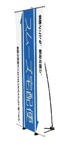 ファースト BSX-90 バナースタンド【屋内・片面】