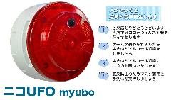 日恵製作所 VK10M-B04JR-AM 赤 ニコUFO myubo ウイルス対策啓発アイテム 電池式 人感メッセージ再生