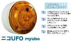 日恵製作所 VK10M-B04JY-AM 黄 ニコUFO myubo ウイルス対策啓発アイテム 電池式 人感メッセージ再生