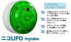 日恵製作所 VK10M-B04JG-AM 緑 ニコUFO myubo ウイルス対策啓発アイテム 電池式 人感メッセージ再生