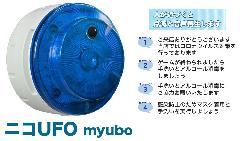 日恵製作所 VK10M-B04JB-AM 青 ニコUFO myubo ウイルス対策啓発アイテム 電池式 人感メッセージ再生