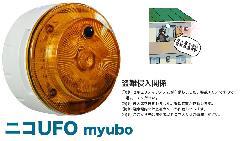 日恵製作所 VK10M-B04JY-TN 黄 ニコUFO myubo 電池式 人感センサー付 盗難侵入関係