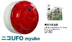 日恵製作所 VK10M-B04JR-GJ 赤 ニコUFO myubo 電池式 人感センサー付 害獣対策関係
