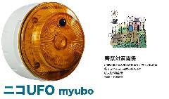 日恵製作所 VK10M-B04JY-GJ 黄 ニコUFO myubo 電池式 人感センサー付 害獣対策関係