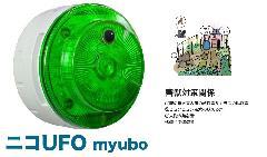日恵製作所 VK10M-B04JG-GJ 緑 ニコUFO myubo 電池式 人感センサー付 害獣対策関係