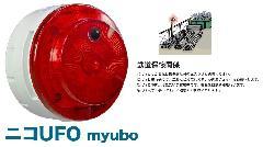 日恵製作所 VK10M-B04JR-JR 赤 ニコUFO myubo 電池式 人感センサー付 鉄道保線関係