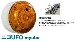 日恵製作所 VK10M-B04JY-JR 黄 ニコUFO myubo 電池式 人感センサー付 鉄道保線関係