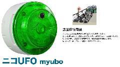 日恵製作所 VK10M-B04JG-JR 緑 ニコUFO myubo 電池式 人感センサー付 鉄道保線関係