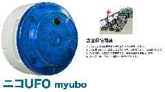 日恵製作所 VK10M-B04JB-JR 青 ニコUFO myubo 電池式 人感センサー付 鉄道保線関係