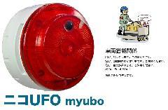 日恵製作所 VK10M-B04JR-ST 赤 ニコUFO myubo 電池式 人感センサー付 車両搭載関係