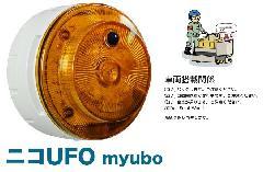 日恵製作所 VK10M-B04JY-ST 黄 ニコUFO myubo 電池式 人感センサー付 車両搭載関係
