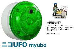 日恵製作所 VK10M-B04JG-ST 緑 ニコUFO myubo 電池式 人感センサー付 車両搭載関係