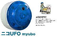 日恵製作所 VK10M-B04JB-ST 青 ニコUFO myubo 電池式 人感センサー付 車両搭載関係