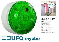日恵製作所 VN10M-B04JZ-BR 緑 ニコUFO myubo 電池式 人感センサー付 小鳥のさえずり