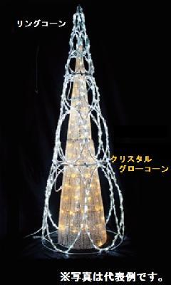 リングコーン(RINGCORNW)+クリスタルグローコーン・小(SGCORNS)