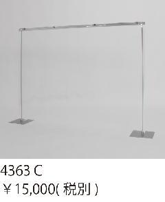 アルモード 4363C 卓上パーテーションビニール W1200・H900
