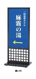 ファースト 奥-40 格子スタンド【屋内・両面】